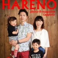 札幌 気軽な家族撮影 安っ! フォトスタハレノヒ♪