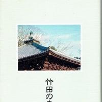 ■竹田の寺