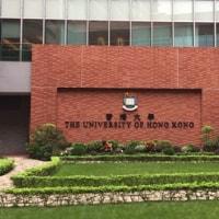 香港大学 ~香港2016.11