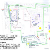 瀬戸内生活工芸祭2014