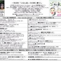 【じねん道:お取扱い店/2017年】「自家採種のタネ」「農産物」「本」「DVD」「CD」