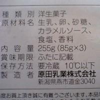 原田乳業、こだわりたまごプリンっ!・・・大人買いは三つまでっ!><