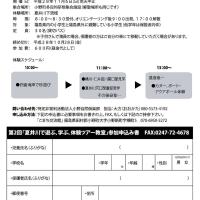 第2回「夏井川で遊ぶ、学ぶ、体験ツアー教室」のご案内