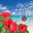 2017/7/24 沖縄を求めて~