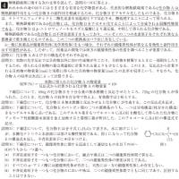 名古屋大学・化学 4