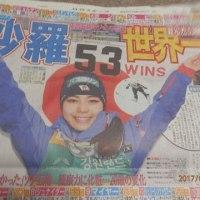 ジャンプ女子W杯・沙羅世界一