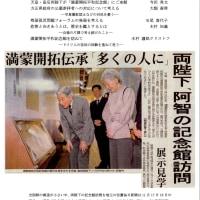 今上天皇も安倍総理も中国・方正県日本人公墓に献花して下さい