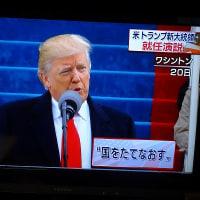 45代米トランプ新大統領就任演説