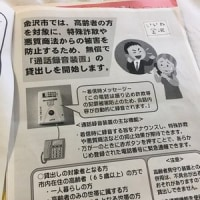 ≪悪質商法≫