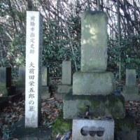 長寿を全うした博徒・大前田英五郎という人