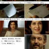 洒落た落ちがあるラブ・ストーリー「瞳の奥の秘密」2009年制作のアルゼンチン映画