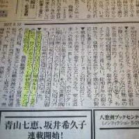 タカタ民事再生法申請