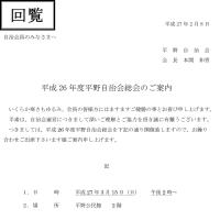 平成26年度平野自治会第11回役員会