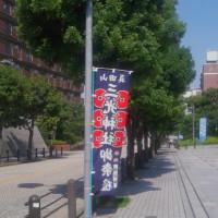 本日から真田山プールの周辺に、真田山三光神社の夏祭りののぼりが、