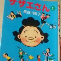 漫画から日本語