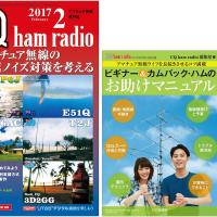 DX レポート提出 CQ ham radio 2017年3月号掲載分