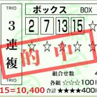 2017年万馬券(001)