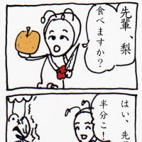 変わらないことも大事!?