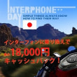 明日は★INTERPHONE DAY!!★