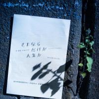 """【Jun_22】平田オリザ""""金字塔""""作品"""