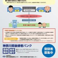 神奈川県事業引継ぎ支援センター内にございます『神奈川県後継者バンク』のご紹介です。