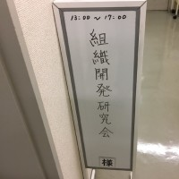 TOCforEducation研修に参加