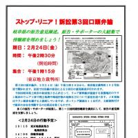 「ストップ・リニア!訴訟 第3回口頭弁論」 (東京地裁)