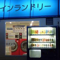 たい焼き、雨、食べられなかった餃子店、コインラ 平成29年6月