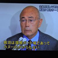 10/27  カヌー連盟の成田さんがボートとカヌーの違い