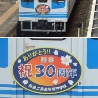 伊勢鉄道30周年記念ヘッドマーク装着車両(津駅にて)