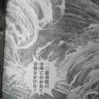 ヤングジャンプの銀英伝47 第四次ティアマト会戦Ⅲ