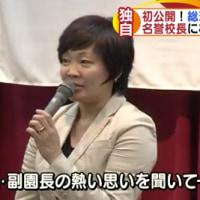 日本会議幹部が校長、総理夫人が名誉校長、10年来の親交がある総理大臣…そりゃ便宜も図ってもらえるよ!
