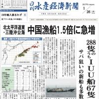 三陸の漁業を荒らす大型漁船、ついにここまで来たか!!
