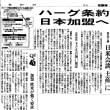 ハーグ条約 日本加盟へ (2013.2.20 読売新聞)