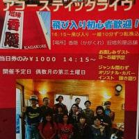 ♪第14回、「SINGIN′アコースティックライブ」明日です\(^_^)