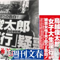 速報:鳥越氏に最大のピンチ current topics(161)