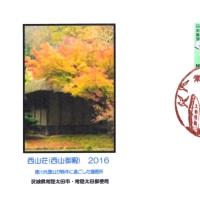 ぶらり旅・常陸太田郵便局(茨城県常陸太田市)