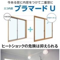 激安!窓リフォーム(エコ内窓)富山県富山市~エコ内窓の修理、エコ内窓の設置~