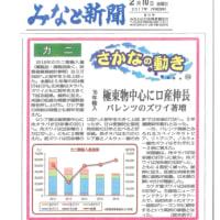 日本市場 ロシア産カニが増加 米国産が減少