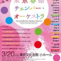 東京・春・音楽祭 『東京春祭チェンバー・オーケストラ』