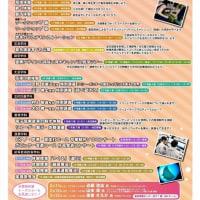 大阪芸術大学 OPEN CANPUS 2/11(土)2/12(日)。