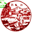 ぶらり旅・むつ関根郵便局(青森県むつ市)