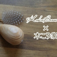 KokoBrownn ご協力作家さん紹介② 木こり家