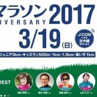 2017 板橋Cityマラソンの参加案内届く!