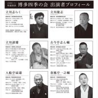 博多四季の会:古今亭志ん輔・入船亭扇遊二人会(2016.12.11.)