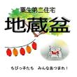「地蔵盆」のお知らせ