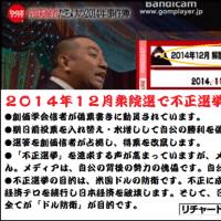 転載: 2014年12月衆院不正選挙特集