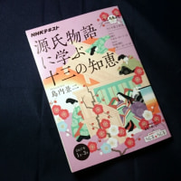 【ラジオ放送情報】 NHKラジオ第2にて「源氏物語に学ぶ十三の知恵」放送スタート!~4月まで