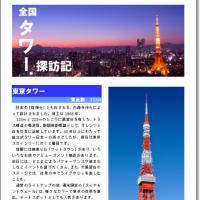 全国タワー探訪記