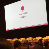 日本国際賞2017